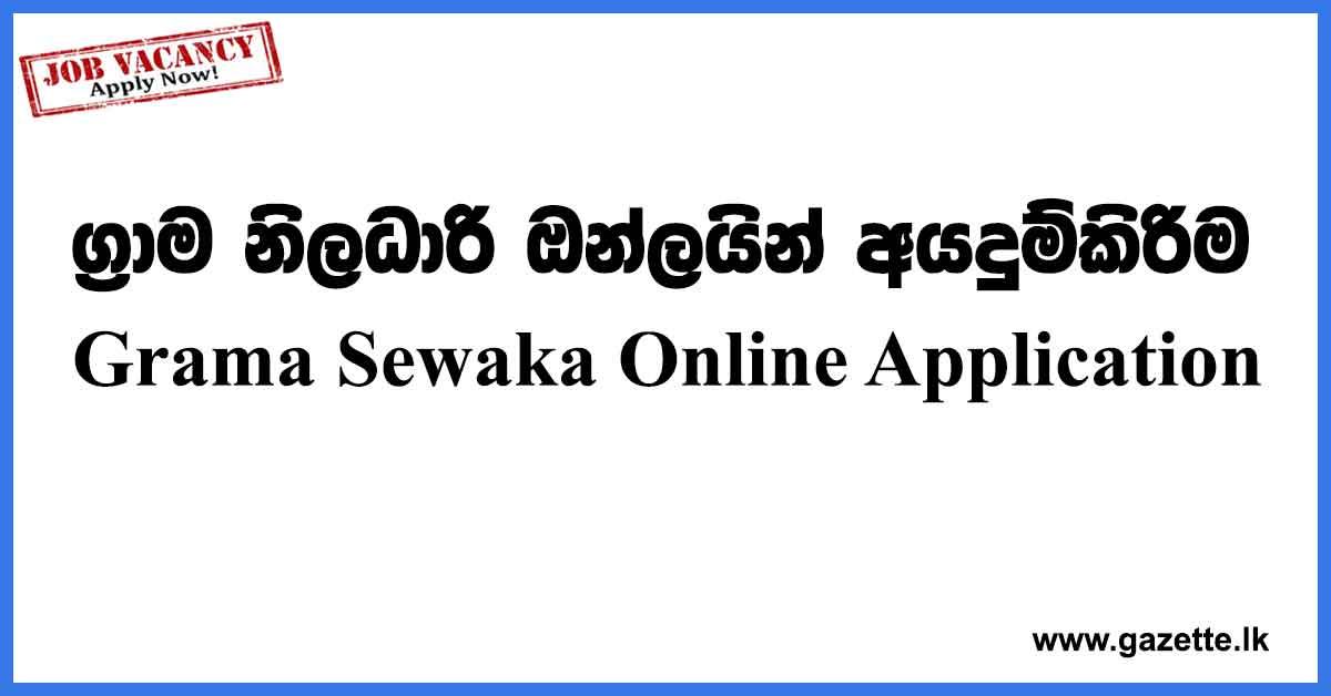 Grama-Sewaka-Online-Application