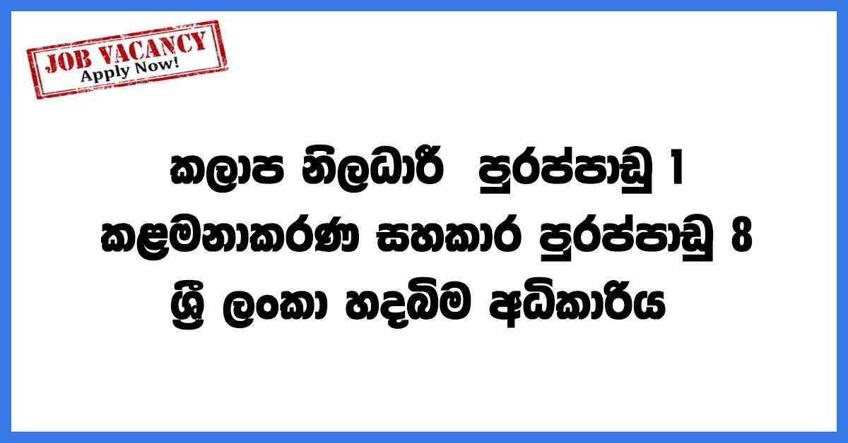 Hadabima Authority of Sri Lanka
