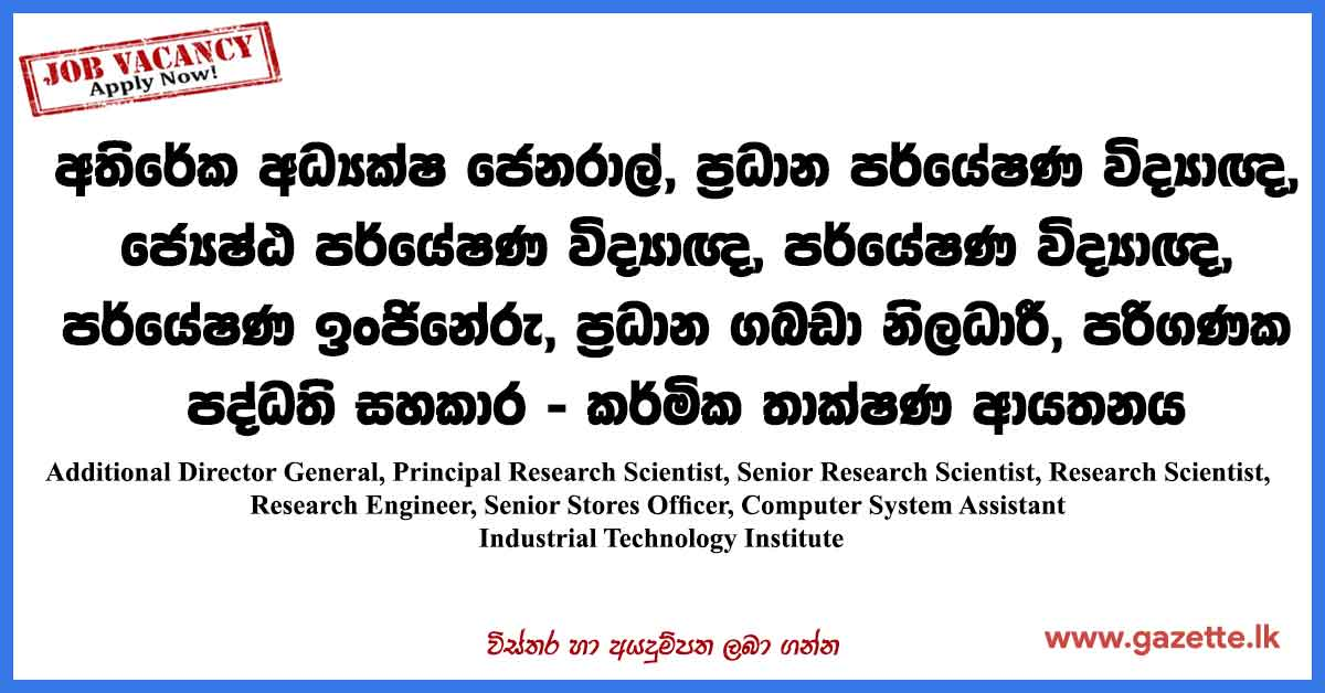 Industrial-Technology-Institute