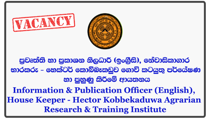 Information & Publication Officer (English), House Keeper - Hector Kobbekaduwa Agrarian Research & Training Institute