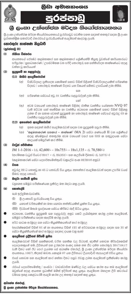 DCI recruitment – Job Bank