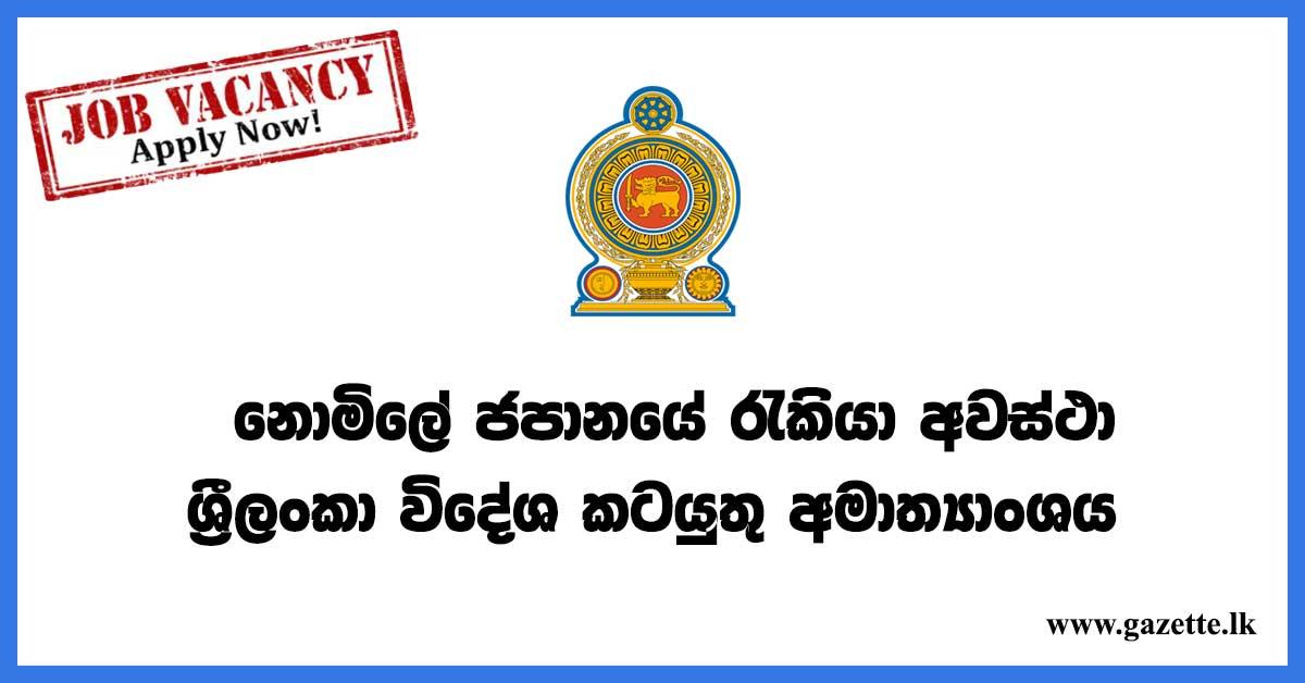 Japan-Job-Vacancies-Foreign-Employment-Bureau-Sri-Lanka