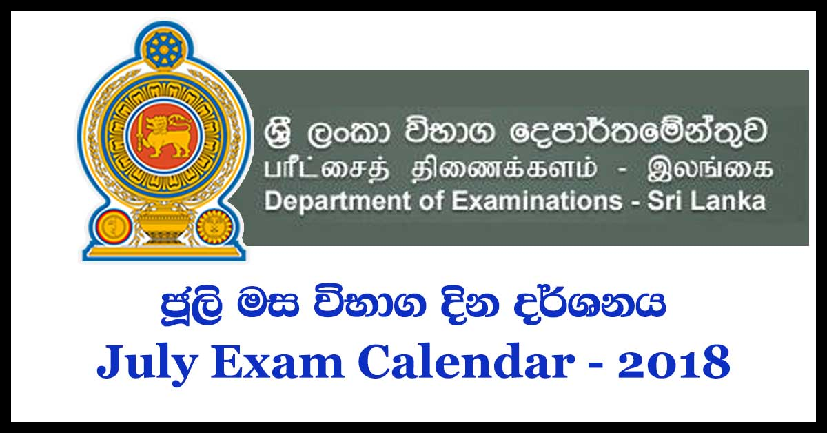 July 2018 governement exam calendar