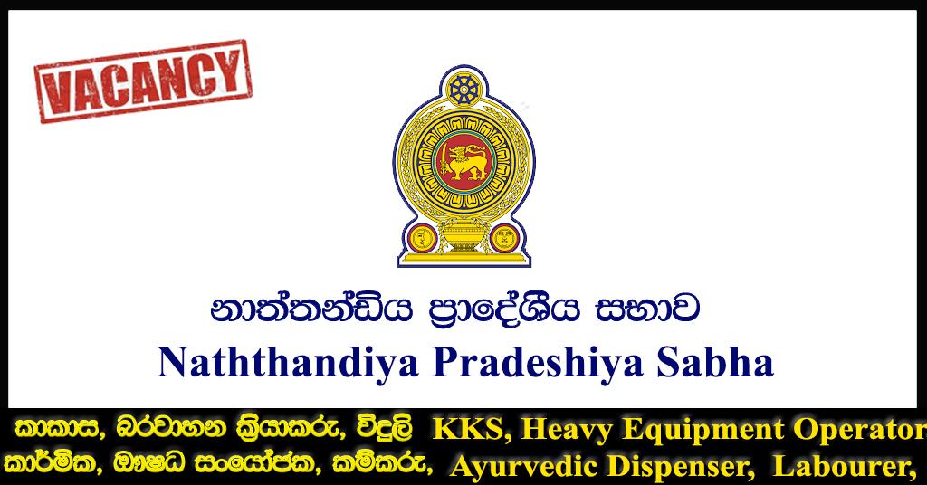 KKS, Heavy Equipment Operator, Electrician, Ayurvedic Dispenser, Health Labourer, Work/field Labourer - Naththandiya Pradeshiya Sabha