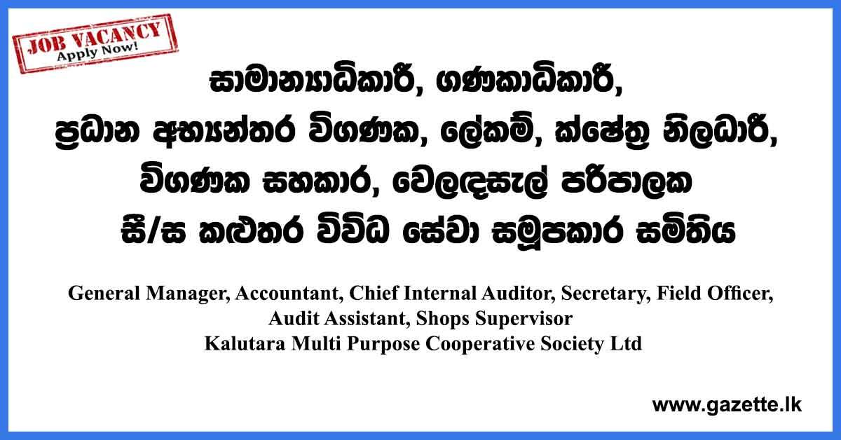 Kalutara-Multi-Purpose-Cooperative-Society