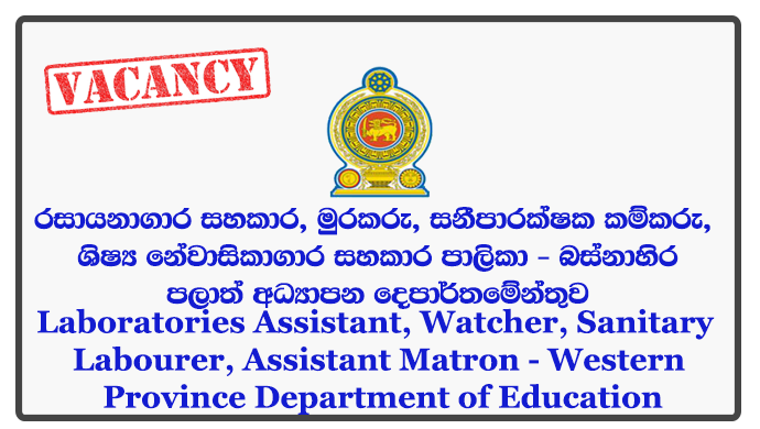 Laboratories Assistant, Watcher, Sanitary Labourer, Assistant Matron of Students' Hostel - Western Province Department of Education