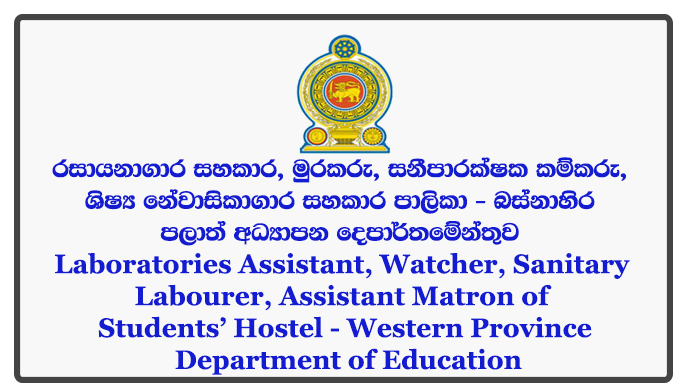 Laboratories Assistant, Watcher, Sanitary Labourer, Assistant Matron of Students' Hostel - Western Province Department of Education Closing Date: 2018-05-31
