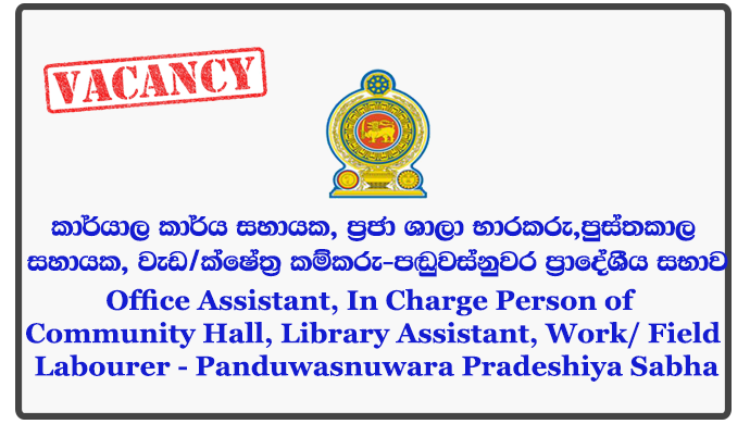 Office Assistant, In Charge Person of Community Hall, Library Assistant, Work/ Field Labourer - Panduwasnuwara Pradeshiya Sabha