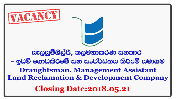 Draughtsman, Management Assistant (Store) - Land Reclamation & Development Company Closing Date: 2018-05-21