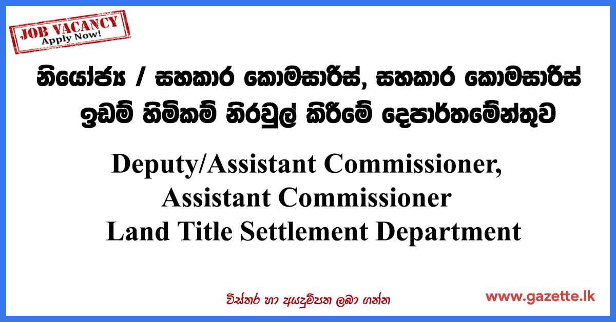 Land-Title-Settlement-Department-vac