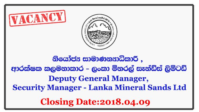 Deputy General Manager (HR / Administration), Security Manager - Lanka Mineral Sands Ltd Closing Date: 2018-04-09