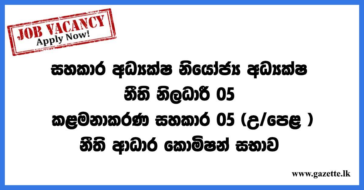 Legal-Aid-Commission-of-Sri-Lanka-Vacancies