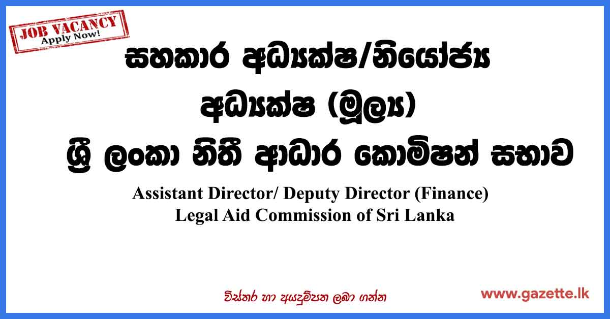 Legal-Aid-Commission-of-Sri-Lanka