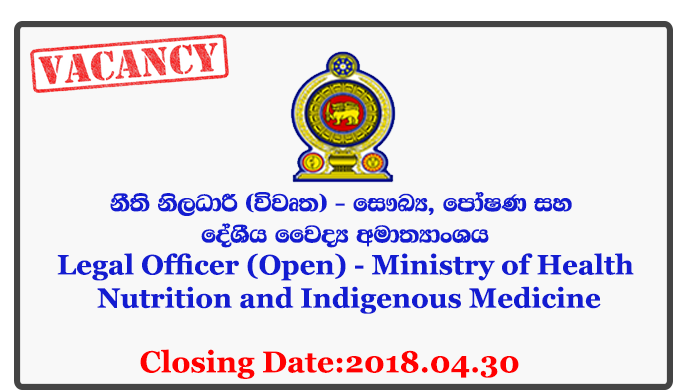 Legal Officer (Open) - Ministry of Health Nutrition and Indigenous Medicine Closing Date: 2018-04-30