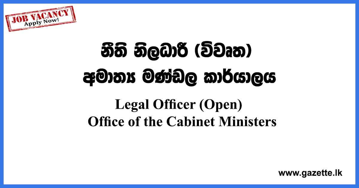 Legal-Officer-Vacancies