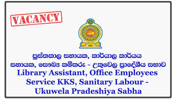 Library Assistant, Office Employees Service KKS, Sanitary Labour - Ukuwela Pradeshiya Sabha