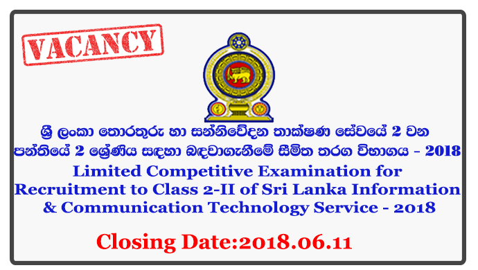 Limited Competitive Examination for Recruitment to Class 2-II of Sri Lanka Information & Communication Technology Service - 2018 Closing Date: 2018-06-11v