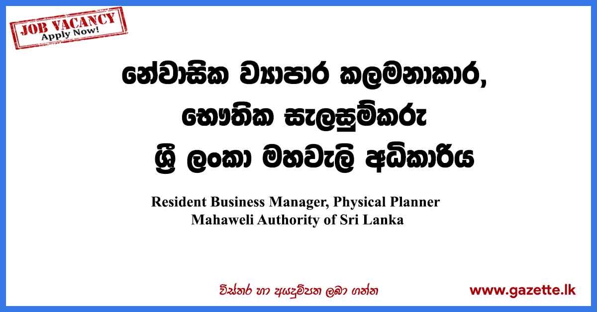 Mahaweli-Authority-of-Sri-Lanka-Vacancies