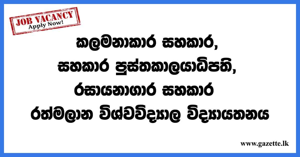Management-Assistant,-Assistant-Librarian,-Laboratory-Assistant---University-College-of-Ratmalana