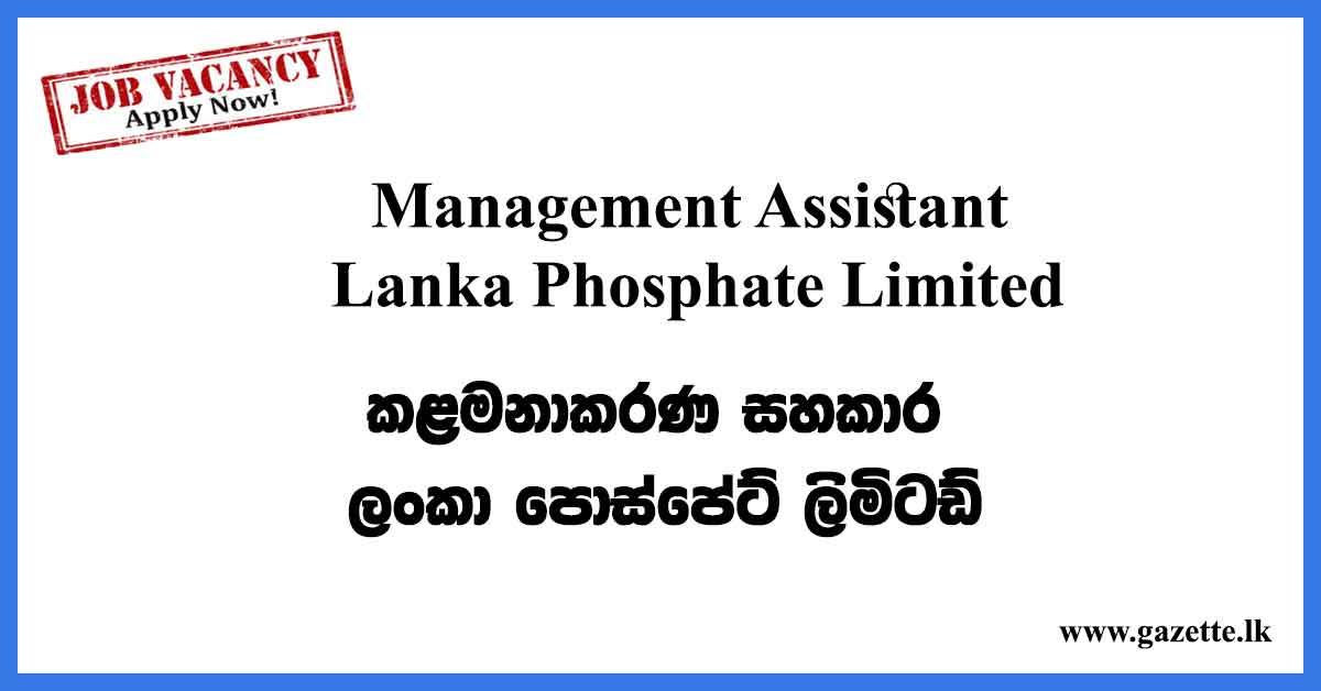 Management-Assistant-Lanka-Phospate