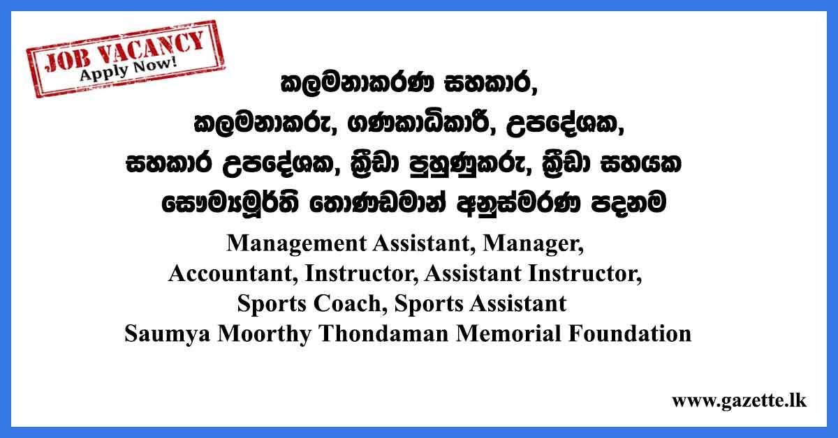 Management-Assistant-Manager-Thondaman