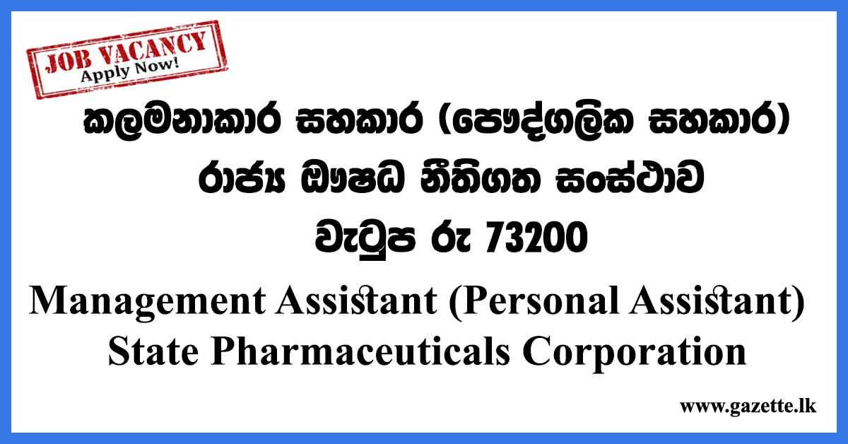 Management-Assistant-(Personal-Assistant)