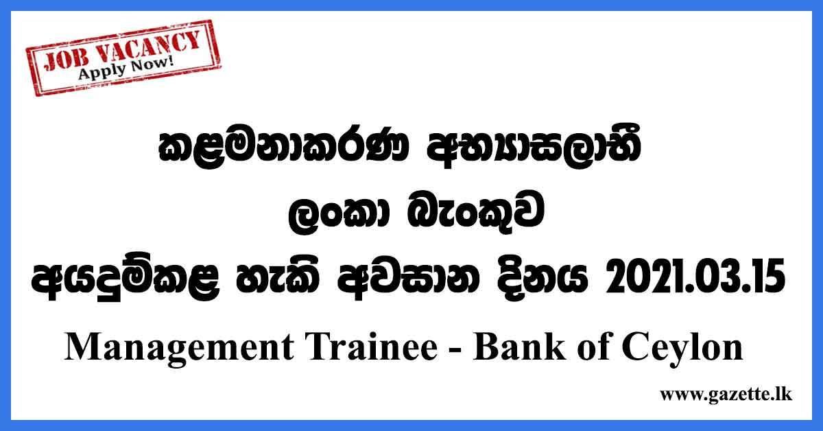 Management-Trainee-Bank-of-Ceylon
