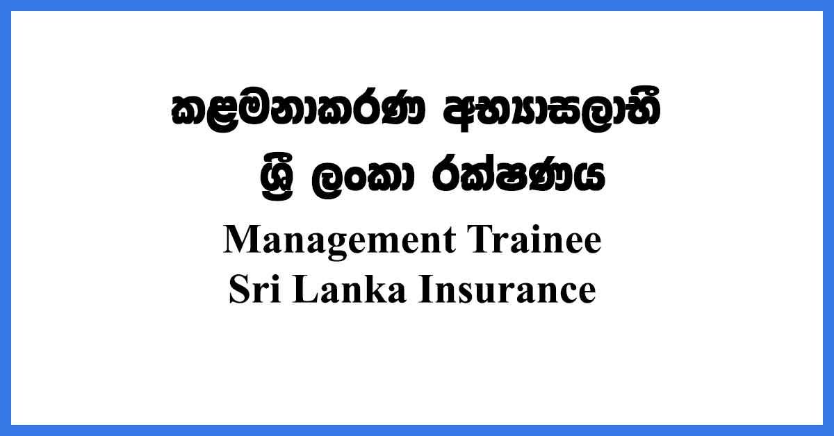 Management-Trainee-Sri-Lanka-Insurence