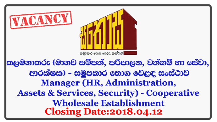 Manager (HR, Administration, Assets & Services, Security) - Cooperative Wholesale Establishment Closing Date: 2018-04-12