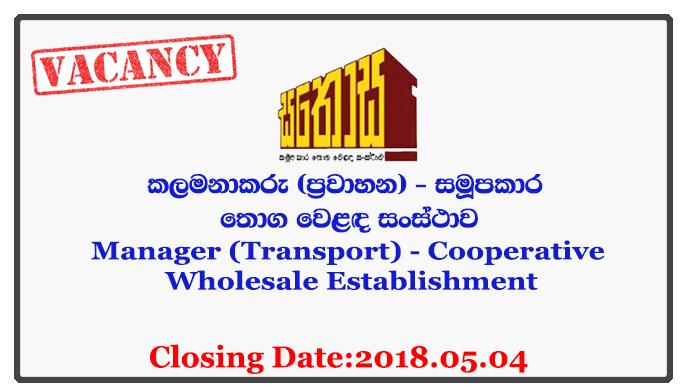 Manager (Transport) - Cooperative Wholesale Establishment Closing Date: 2018-05-04