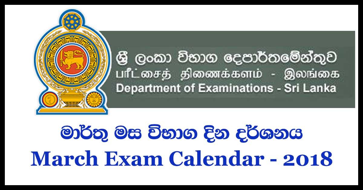 March 2018 governement exam calendar
