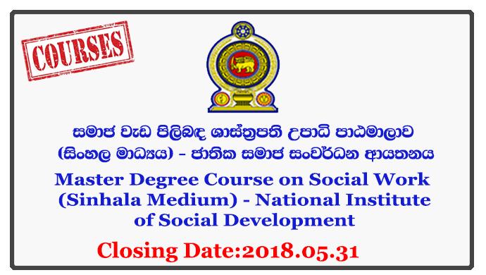 Master Degree Course on Social Work (Sinhala Medium) - National Institute of Social Development Closing Date: 2018-05-31