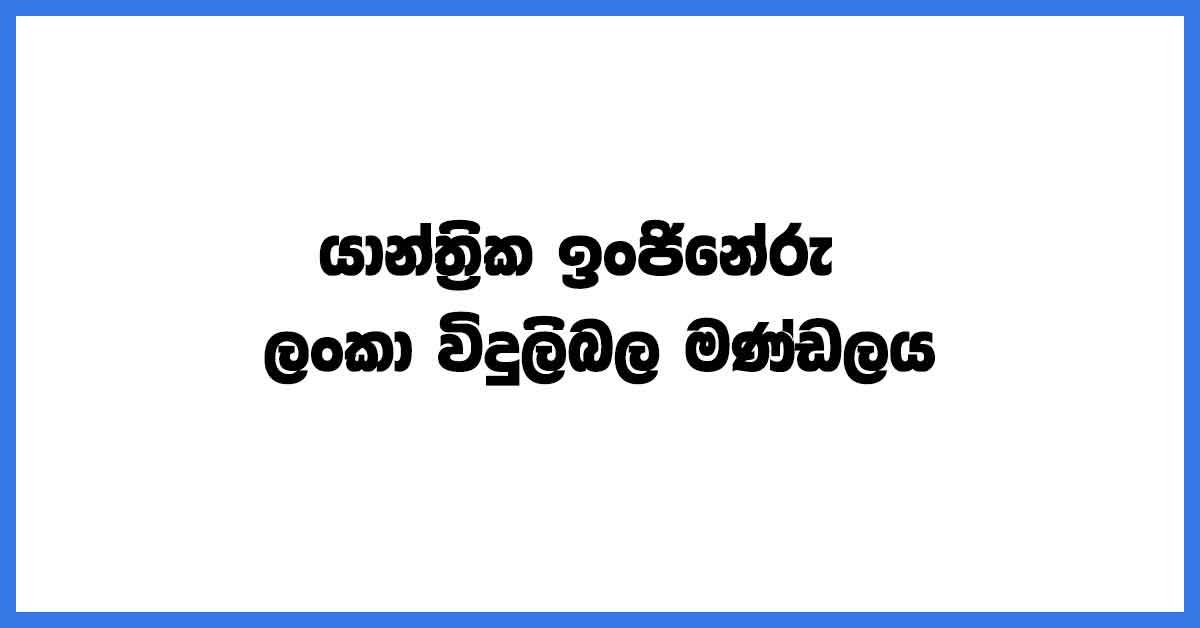 Mechanical-Engineer-Ceylon-Electricity-Board