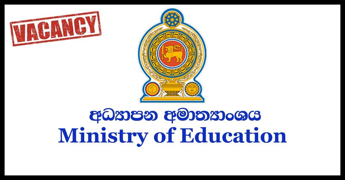 Ministry of Education Vacancies