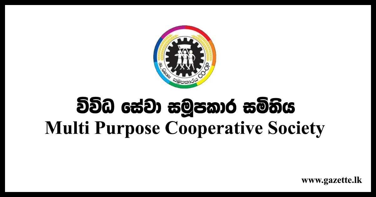 Multi--Purpose--Cooperative--Society-Vacancies