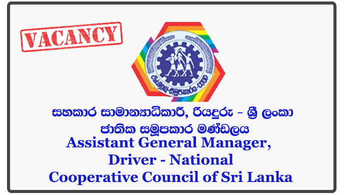 Assistant General Manager, Driver - National Cooperative Council of Sri Lanka