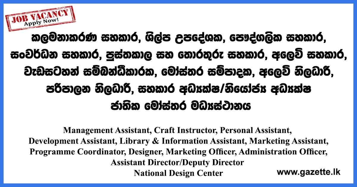 National-Design-Center