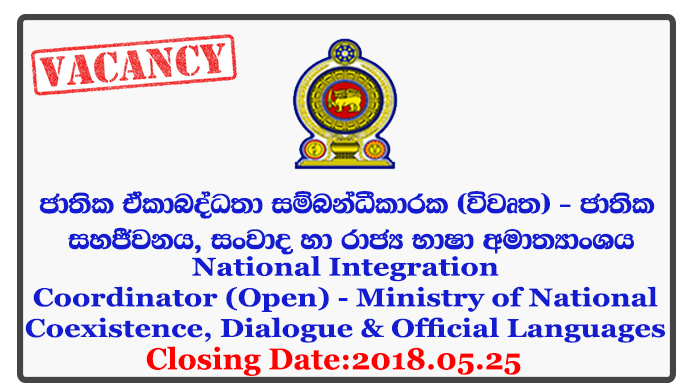 National Integration Coordinator (Open) - Ministry of National Coexistence, Dialogue & Official Languages Closing Date: 2018-05-25
