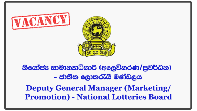 Deputy General Manager (Marketing/Promotion) - National Lotteries Board