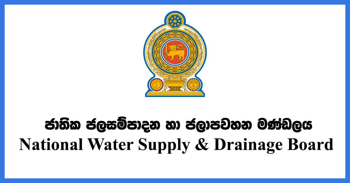 National-Water-Supply-Drainage-Board-Vacancies
