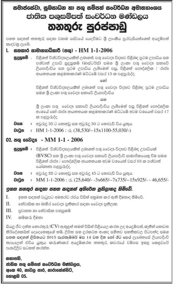 national livestock development policy