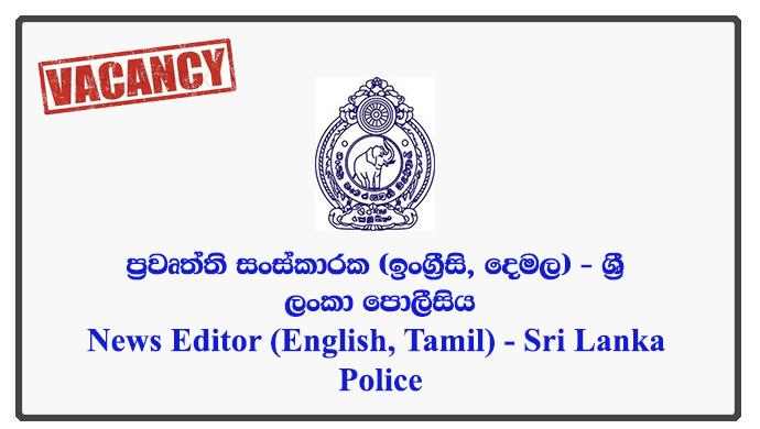 News Editor (English, Tamil) - Sri Lanka Police