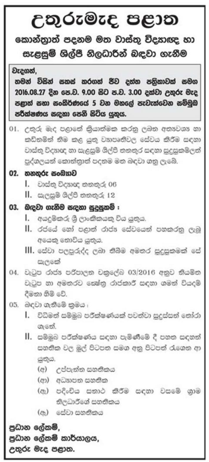 Library Attendant Grade Ii University Of Kelaniya Gazette Sri