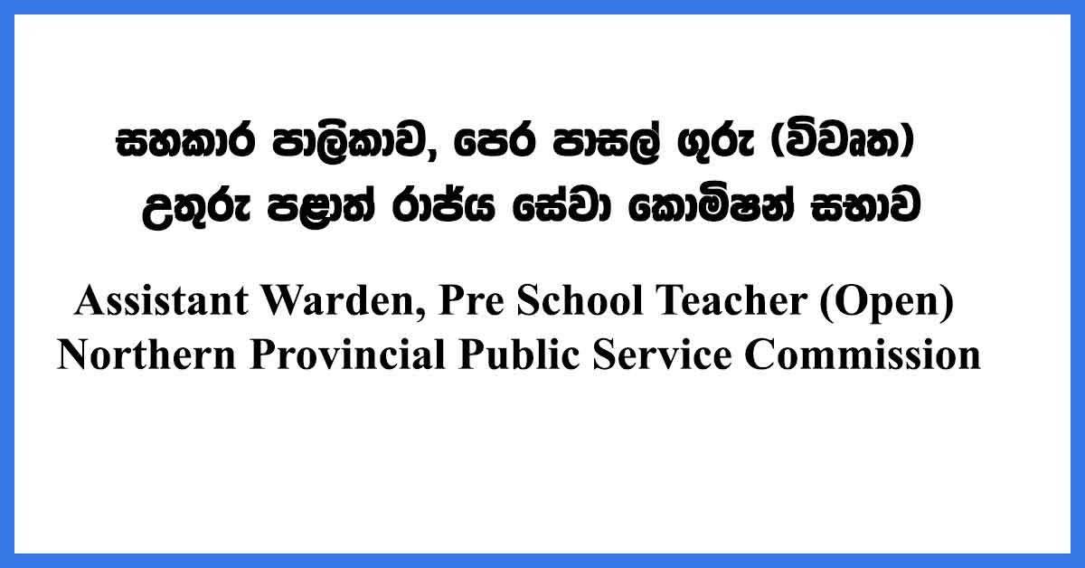 Northern-Provincial-Public-Service-Commission