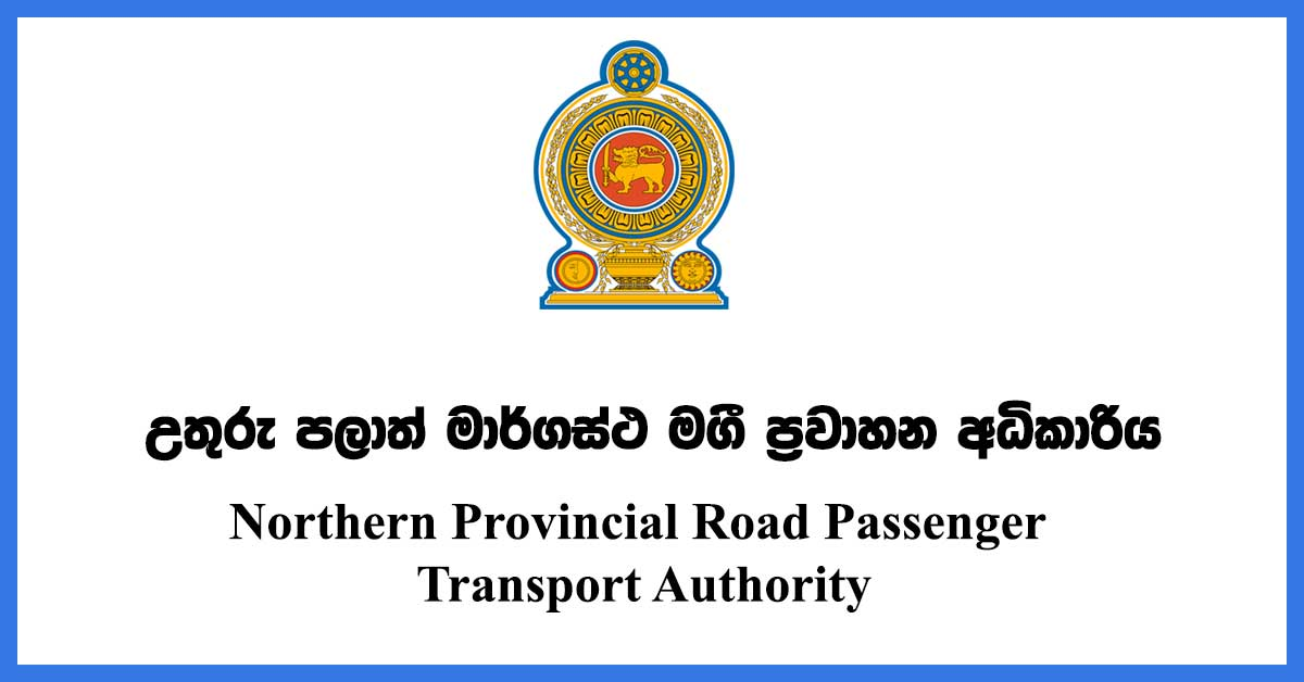 Northern-Provincial-Road-Passenger-Transport-Authority-Vacancies