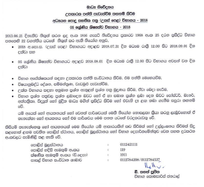 Special Notice For G.C.E. (A/L) & Grade 5 Scholarship