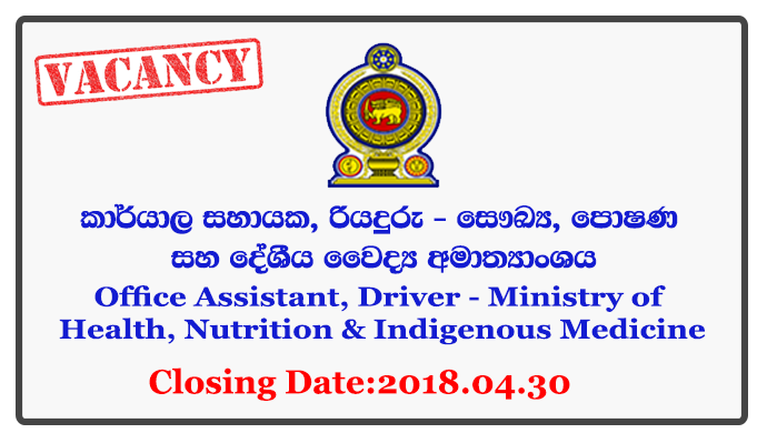 Office Assistant, Driver - Ministry of Health, Nutrition & Indigenous Medicine Closing Date: 2018-04-30