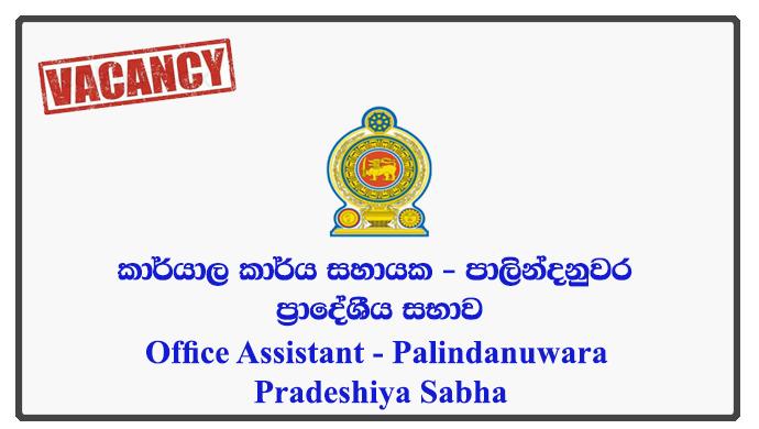 Office Assistant - Palindanuwara Pradeshiya Sabha