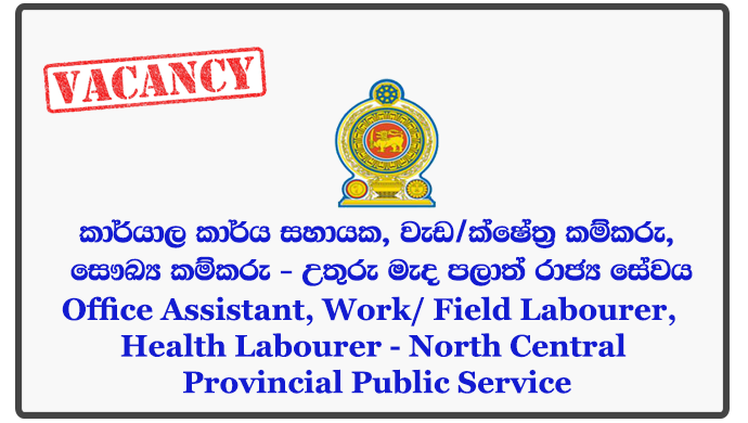 Office Assistant, Work/ Field Labourer, Health Labourer - North Central Provincial Public Service