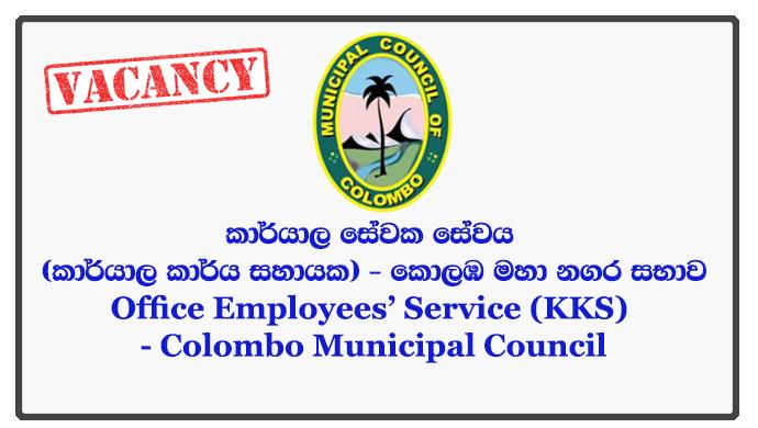 Office Employees' Service (KKS) - Colombo Municipal Council